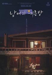 남매의 여름밤 (극장동시상영)
