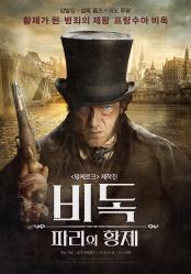 비독: 파리의 황제 (극장동시상영)