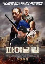 파이널 킬 (극장동시상영)