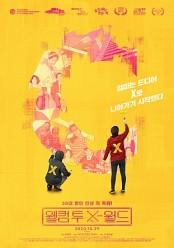 웰컴 투 X-월드 (극장동시상영)