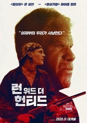 런 위드 더 헌티드 (최초개봉)