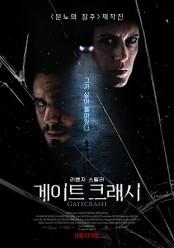게이트 크래시 (최초개봉)