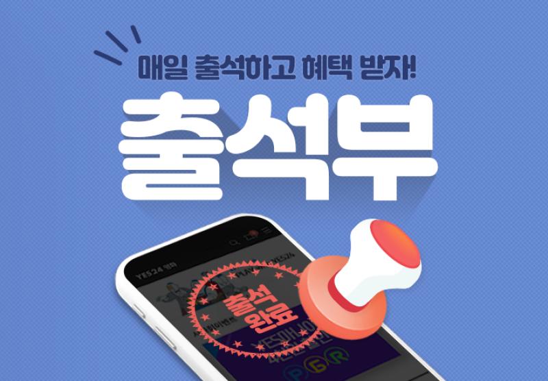 6월 앱 출석이벤트