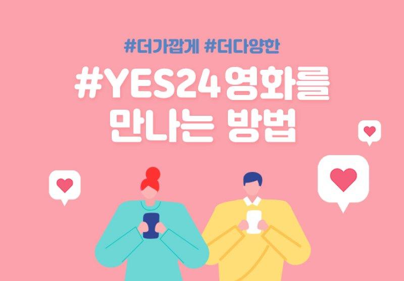#YES24영화를 만나는 방법