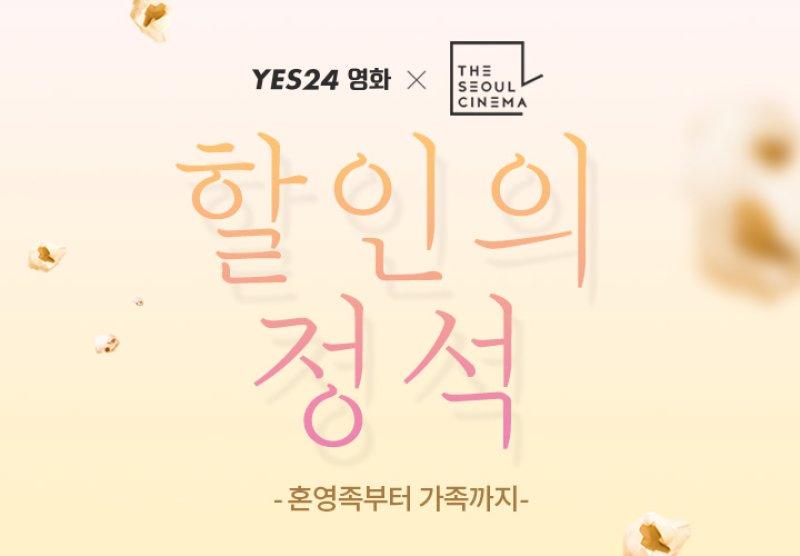 서울극장 할인티켓