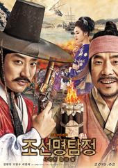 조선명탐정 : 사라진 놉의 딸  (추천영화 할인)(2014)