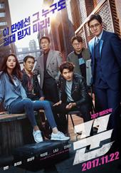 꾼(2017)