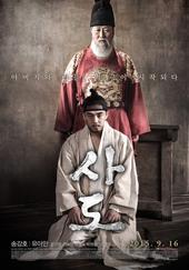 사도(2014)