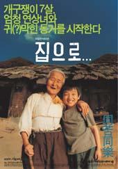 집으로...(2002)