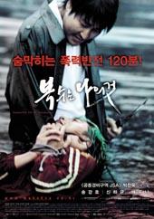 복수는 나의 것(2002)