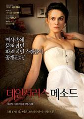 데인저러스 메소드 (실화 영화 할인)(2011)