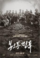 봉오동 전투 (극장동시상영)