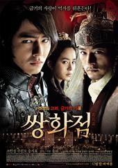 쌍화점(2008)