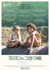 프리다의 그해 여름 (극장동시상영)