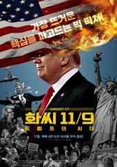 화씨 11/9: 트럼프의 시대 (극장동시상영)