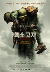 핵소 고지(2016)