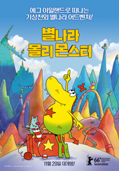 별나라 몰리 몬스터 (우리말녹음)(극장동시상영)