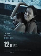 12피트 (극장동시상영)