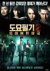 도묘필기2: 잃어버린 제국 (극장동시상영)