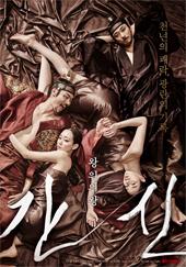 간신 : 감독판(2014)