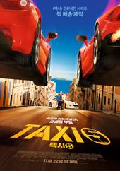 택시 5 (극장동시상영)