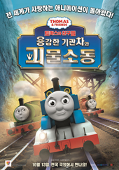 토마스와 친구들: 용감한 기관차와 괴물소동 (우리말녹음)(2016)
