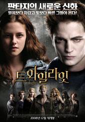 트와일라잇(2008)