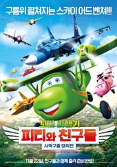 꼬마 비행기 피티와 친구들:사막구출 대작전 (우리말녹음)(극장동시상영)