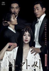 아가씨(2015)