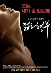 젊은 형부 (무삭제판)(2016)