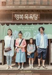 행복 목욕탕 (원작 영화 할인)(2016)