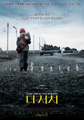 더 서치(2014)
