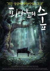 피아노의 숲 (한글자막)(2007)