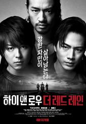 하이앤로우 더 레드 레인(2016)