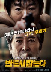 반드시 잡는다 FHD (극장동시상영)(2017)