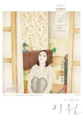 이월 (할인전)(2017)