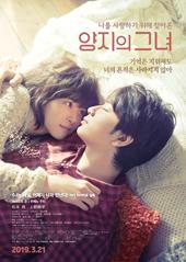 양지의 그녀(2013)