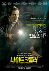 ����Ʈ ũ�ѷ�(2014)