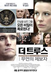 더 트루스: 무언의 제보자 (재심 입점 할인)(2008)