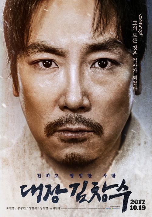 <대장 김창수> 동영상 다운로드