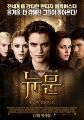 트와일라잇2 : 뉴문(2009)