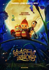 숲속왕국의 꿀벌 여왕 (우리말녹음)(극장동시상영)