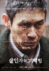 살인자의 기억법 (극장동시상영)(2016)