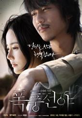 폭풍전야(2009)