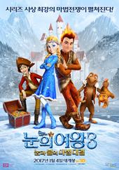눈의 여왕3: 눈과 불의 마법대결 (우리말녹음)(2016)
