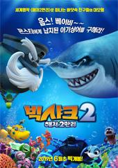 빅샤크2: 해저2만리 (우리말녹음)(극장동시상영)