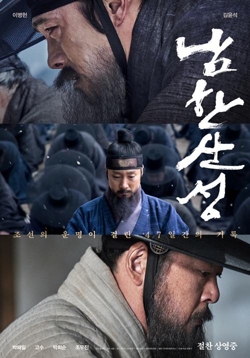 <남한산성> 동영상 다운로드