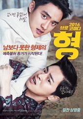 형(2016)