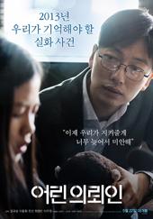 어린 의뢰인(2018)