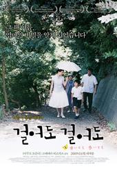 걸어도 걸어도(2008)